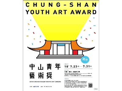 """Chung-Shan Youth Art Award""""Open for Submission"""