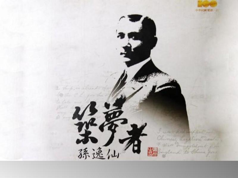 "Movie: ""The Dream Builder — Dr. Sun Yat-sen"""