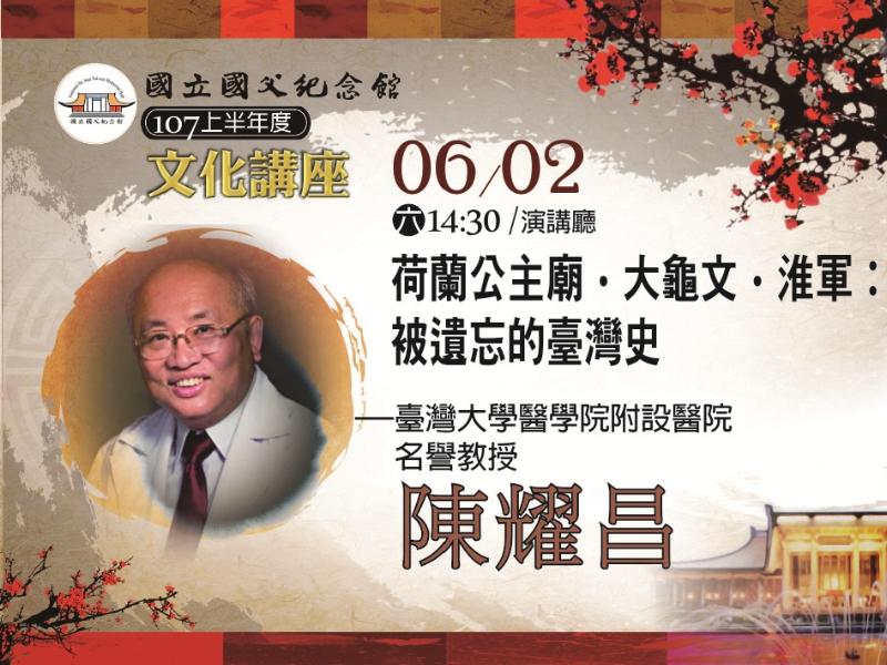 The Forgotten Taiwanese History
