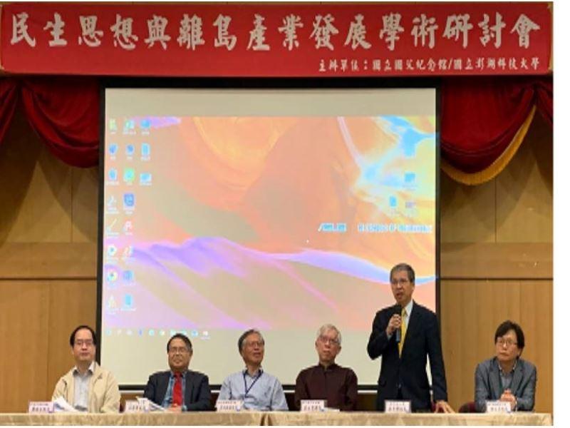 國父紀念館「民生思想與離島產業發展」學術研討會 - 4