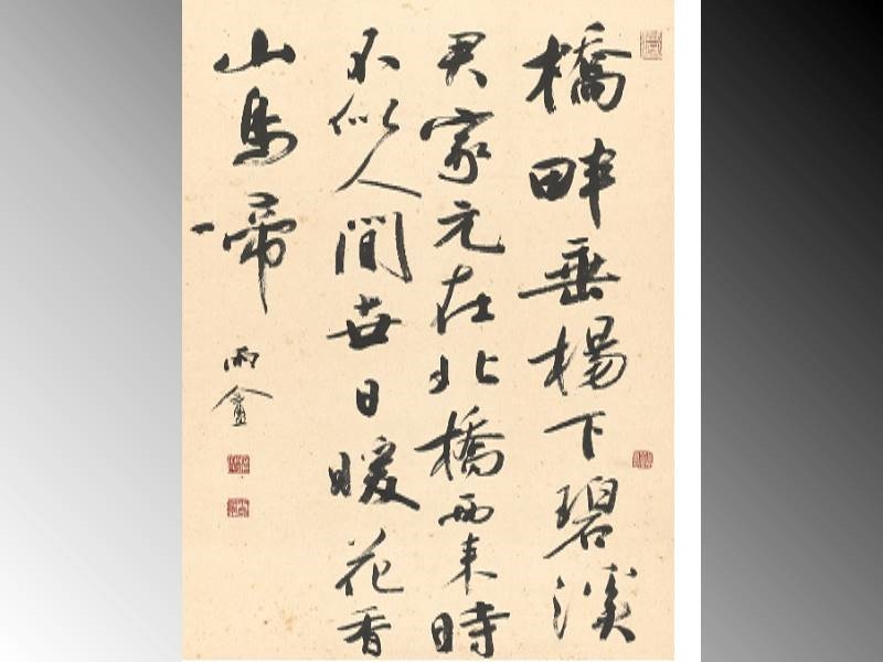 """""""A Commemorative Exhibition of Prof. Wang Chung's Calligraphy Art"""" -13"""