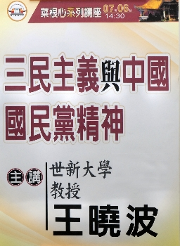 """""""Three Principles of the People and the spirit of KMT"""""""