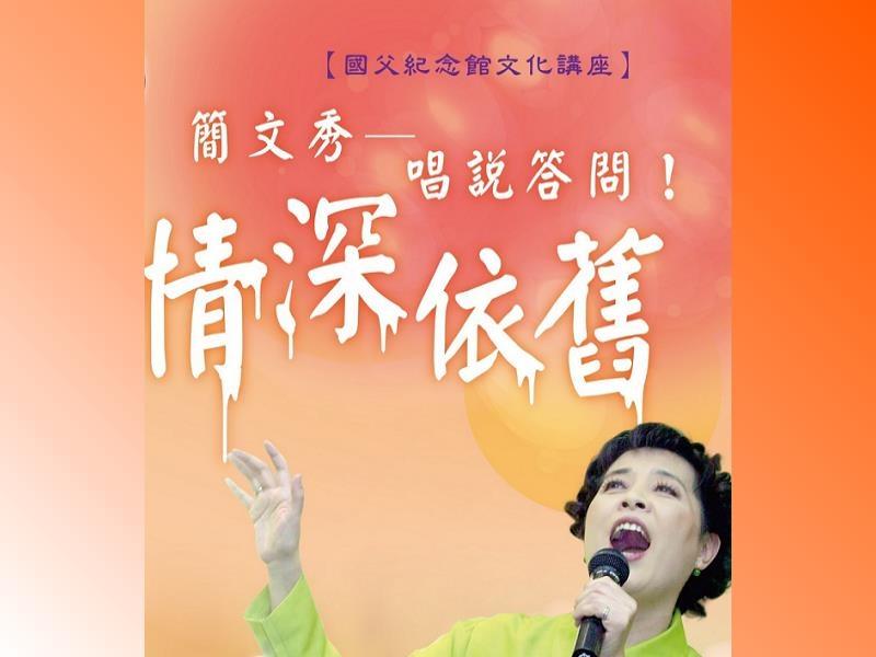 """Jian Wun-xiu's Recital """"Deep Affection Still"""""""