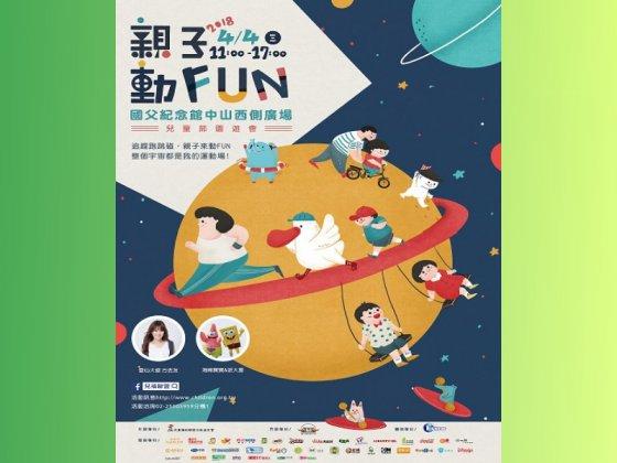 Children's Day Fair