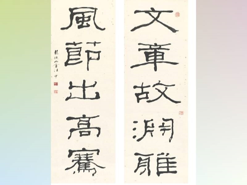 """""""A Commemorative Exhibition of Prof. Wang Chung's Calligraphy Art"""" -11"""