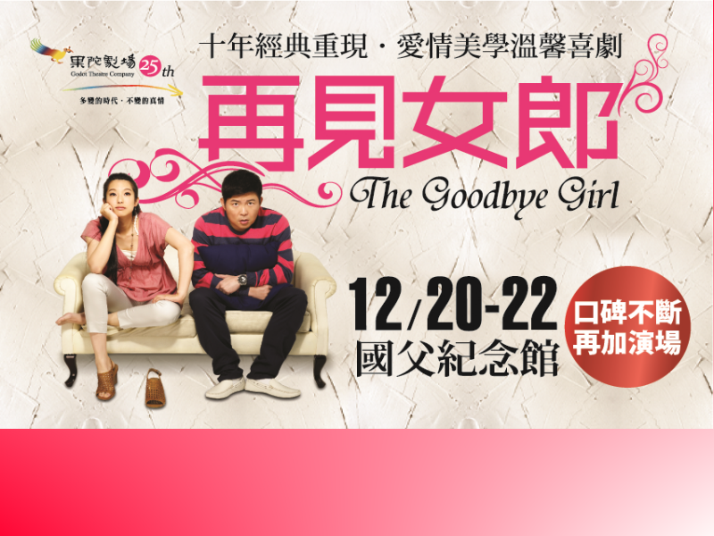 "2013 ""The Goodbye Girl Re-performing"