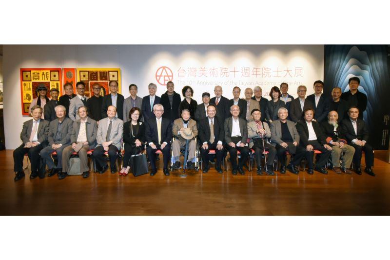 台灣美術院十週年院士大展