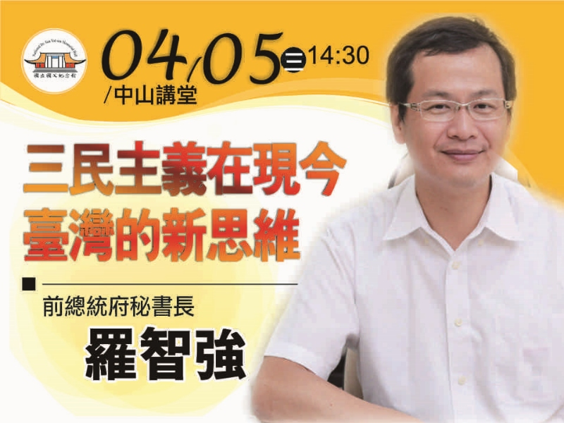 """New Thoughts on the """"Three Principles of the People"""" in Contemporary Taiwan"""