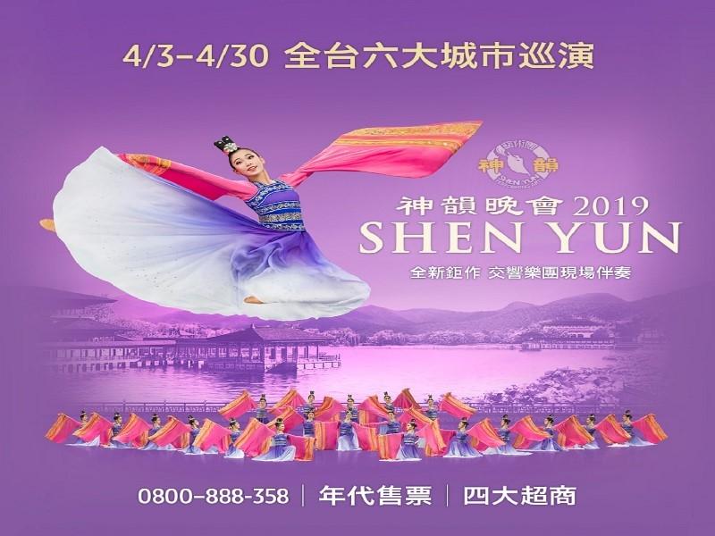 2019 Shen Yun in Taiwan
