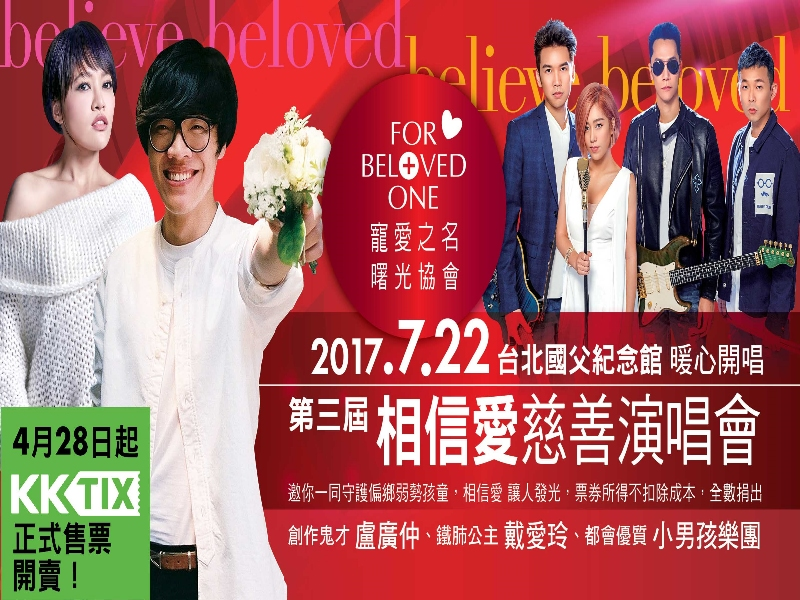 Believing Love Charity Concert