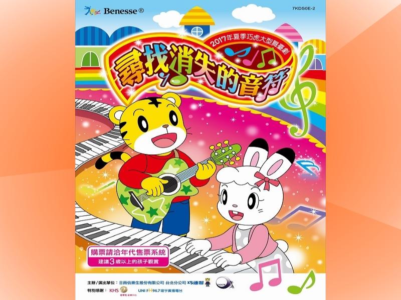 Postponement of the Shimajiro Performance