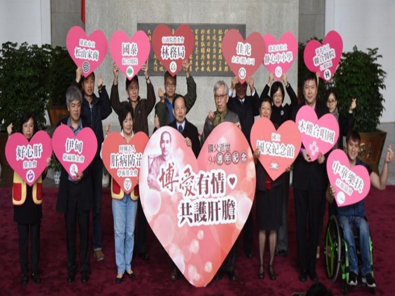 「博愛有情˙共護肝膽」系列活動啟動儀式