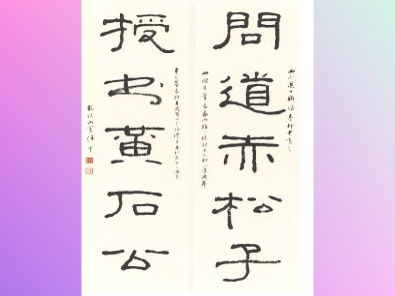 """""""A Commemorative Exhibition of Prof. Wang Chung's Calligraphy Art"""" -12"""