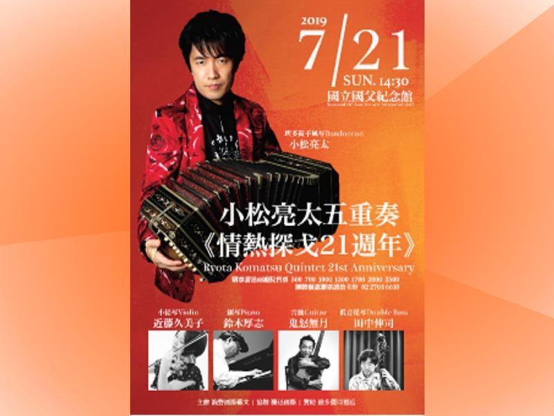 Ryota Komatsu Quintet 21st Anniversary