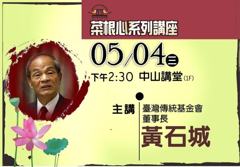 Chinese Culture and Democratic Politics