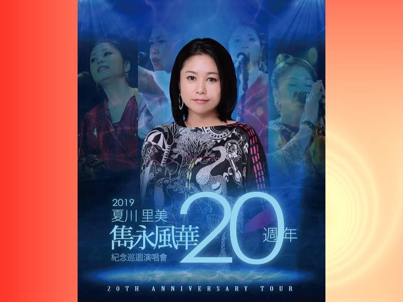 Everlasting Charm: Rimi Natsukawa 20th Anniversary Concert