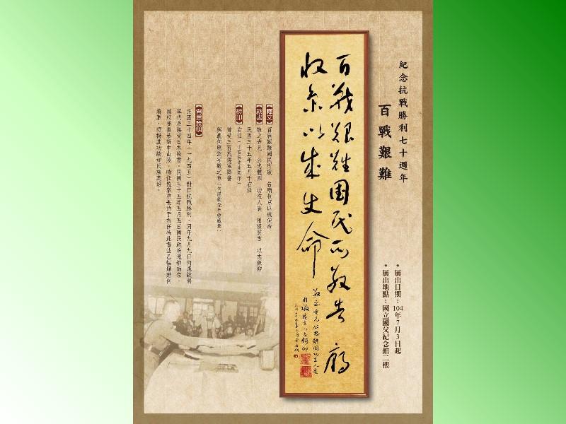 "Calligraphy Work ""Bai Zhan Jian Nan (Hundred Difficult Battles)"""