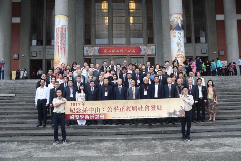 公平正義與社會發展國際學術研討會