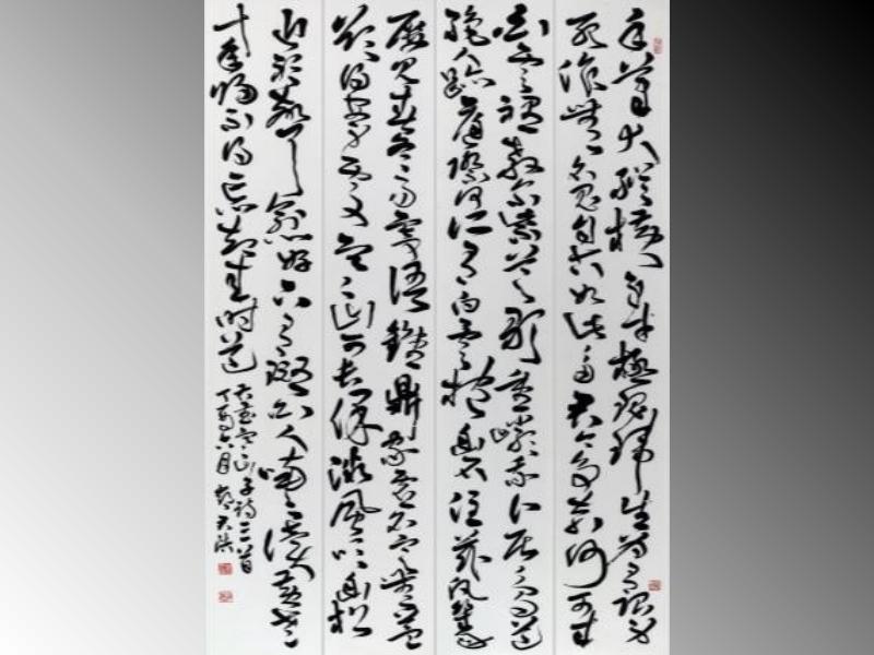 "Deng Jun-hao ""Three Han Shan's Poems"""