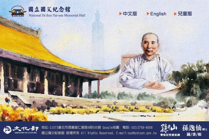 National Dr. Sun Yat-sen Memorial Hall Website Renews on Line