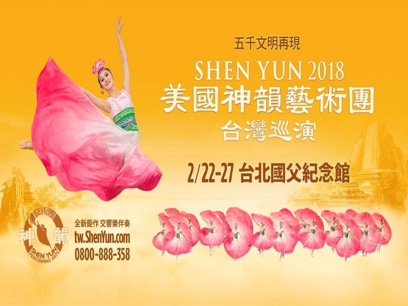 2018 Shen Yun in Taiwan