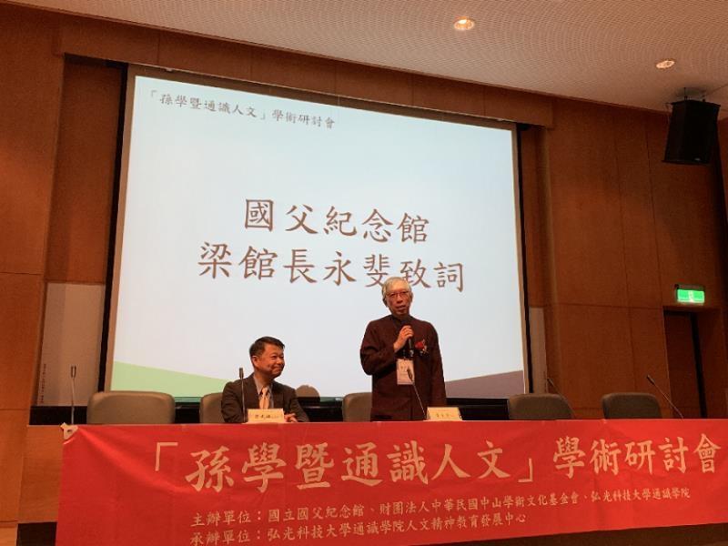 本館與臺中弘光科技大學合作辦理「孫學與通識人文」學術研討會