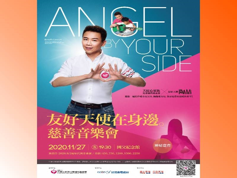 """2020 """"Angle by Your Side"""" Angel Heart Family Charity Concert"""