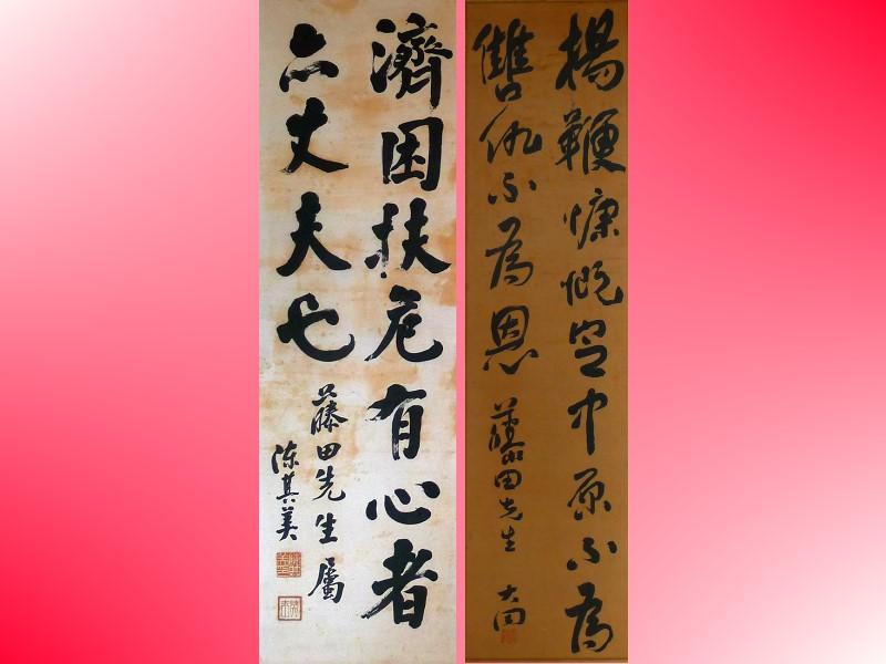 Overseas ink-wash donations