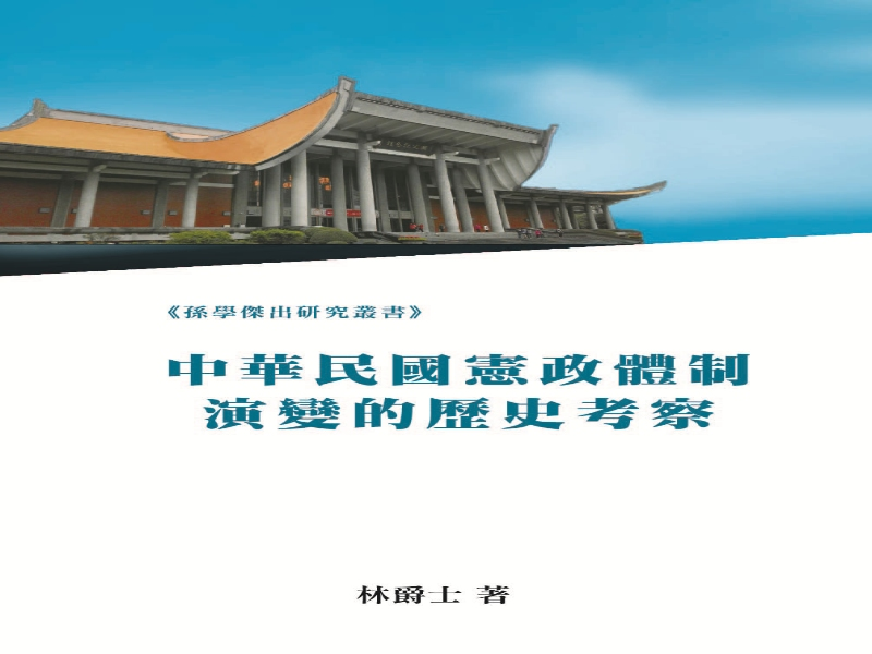 Issuance of Outstanding Research Publication on Dr. Sun Yat-sen Studies