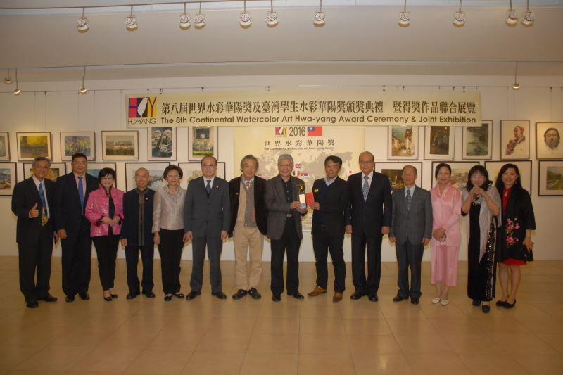 第八屆世界水彩華陽獎及臺灣學生水彩華陽獎