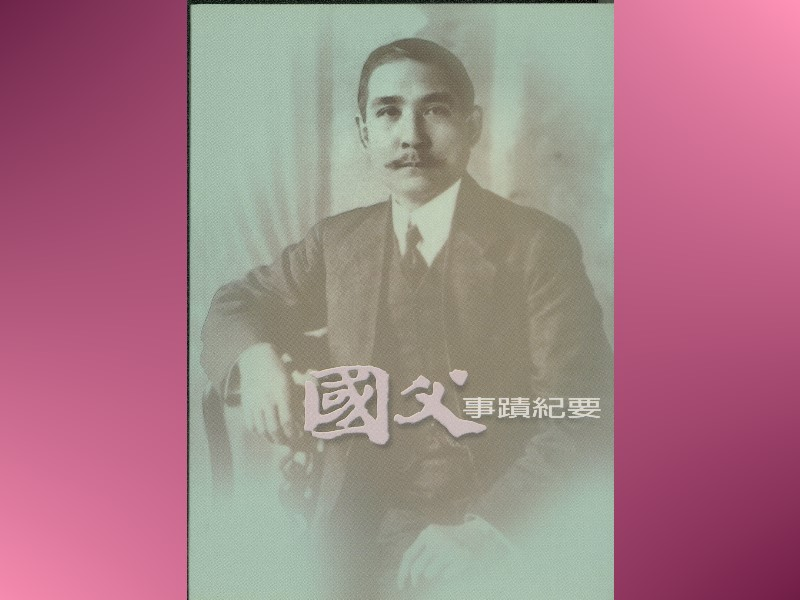 A Reader's Guide to Chronology of Dr. Sun Yat-sen
