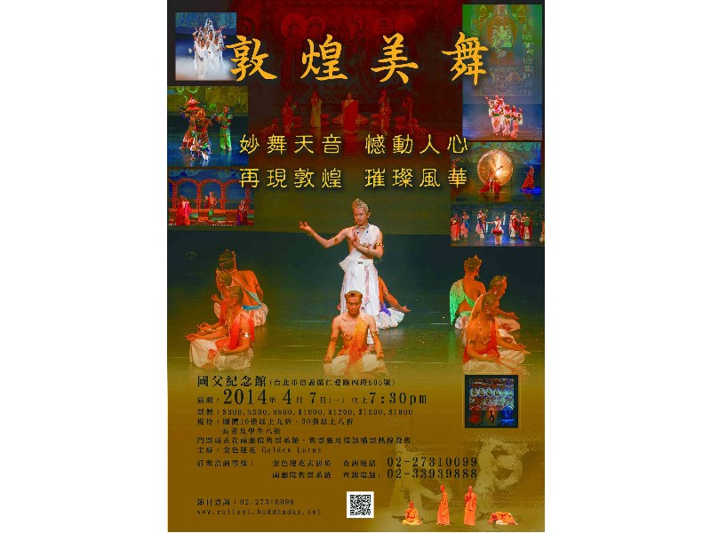 2014 the Buddaha Birth Culture Festival