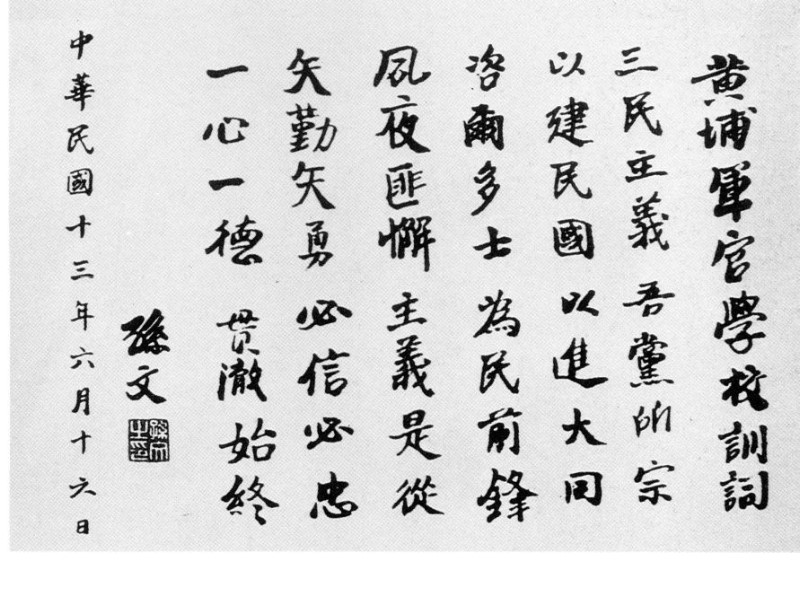 Commandments for The Whampoa Military Academy, written by Dr. Sun