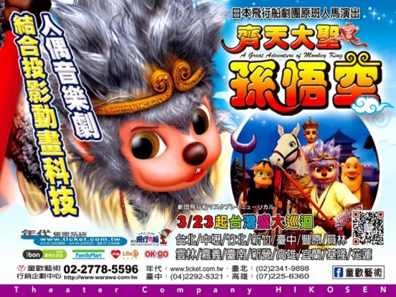 The Monkey King's Great Adventure