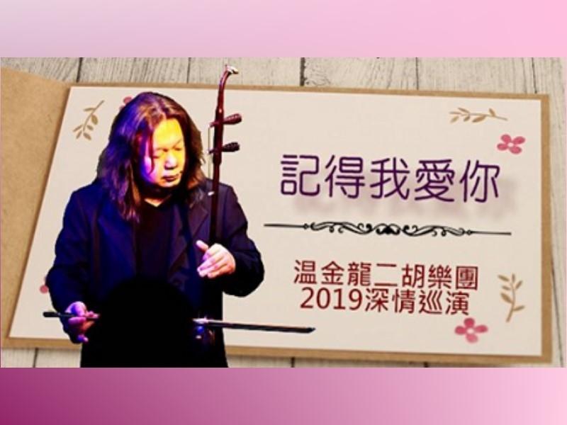 Kenny Wen Erhu Orchestra 2019 Concerts