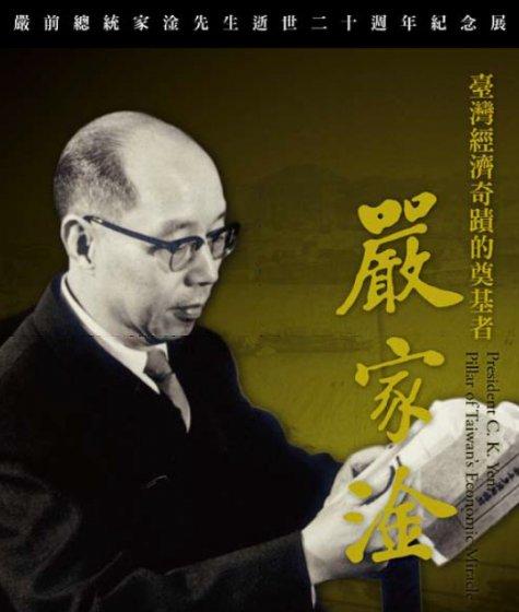 President C.K.Yen--Pillar Taiwan's  Economic Miracle Exhibition
