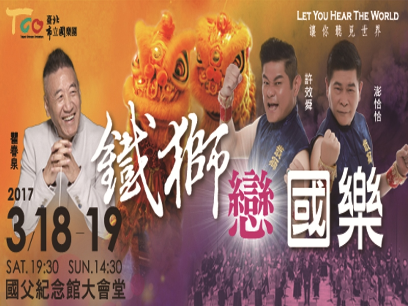 Lion Dance in Love with Chinese Music