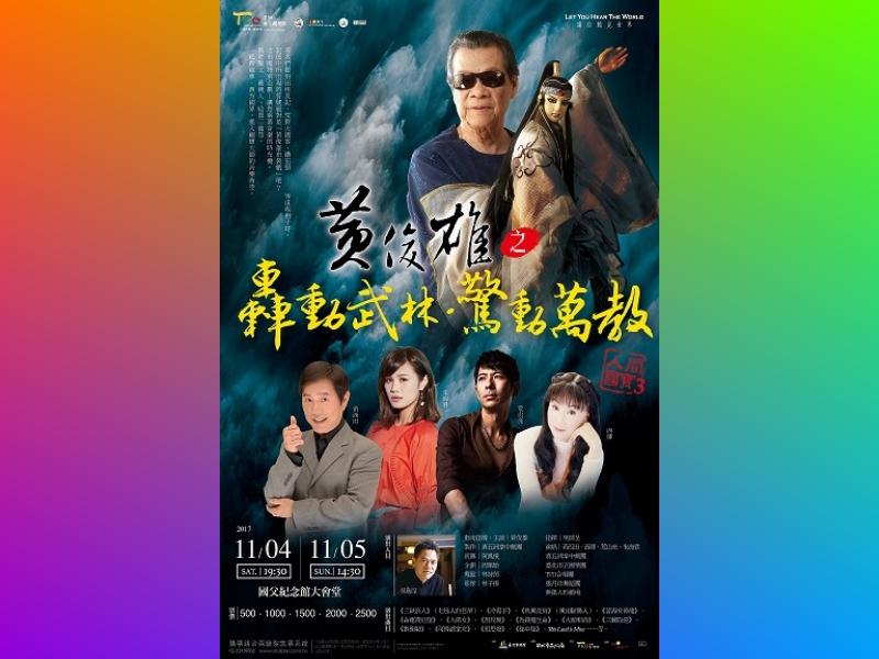 Huang Jun-xiong Glove Puppetry Concert