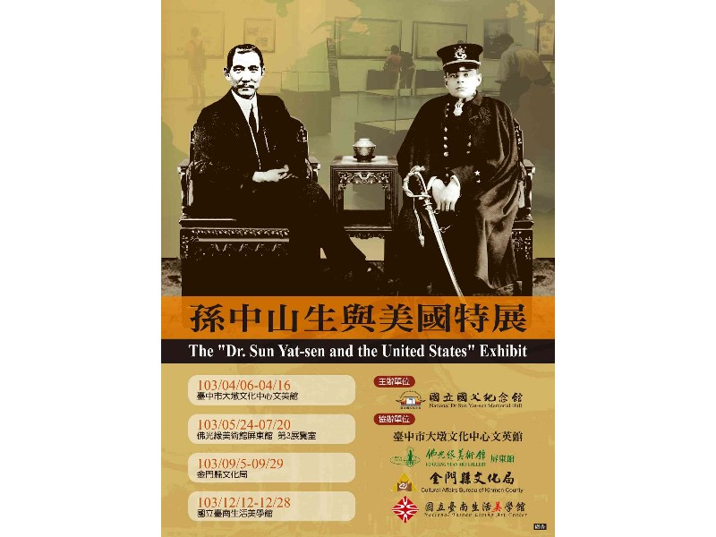 """Special Display on Dr.Sun Yat-sen"" in Taichung"