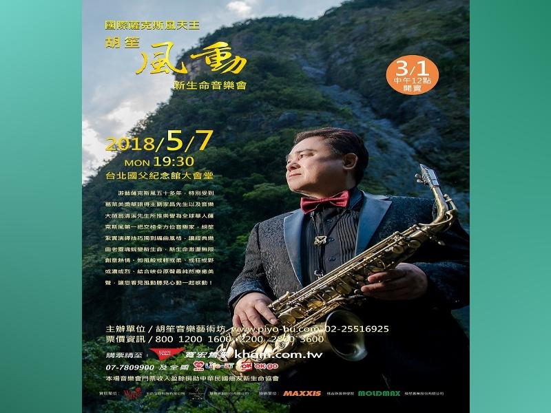 Hu Sheng Wind Energy New Life Concert
