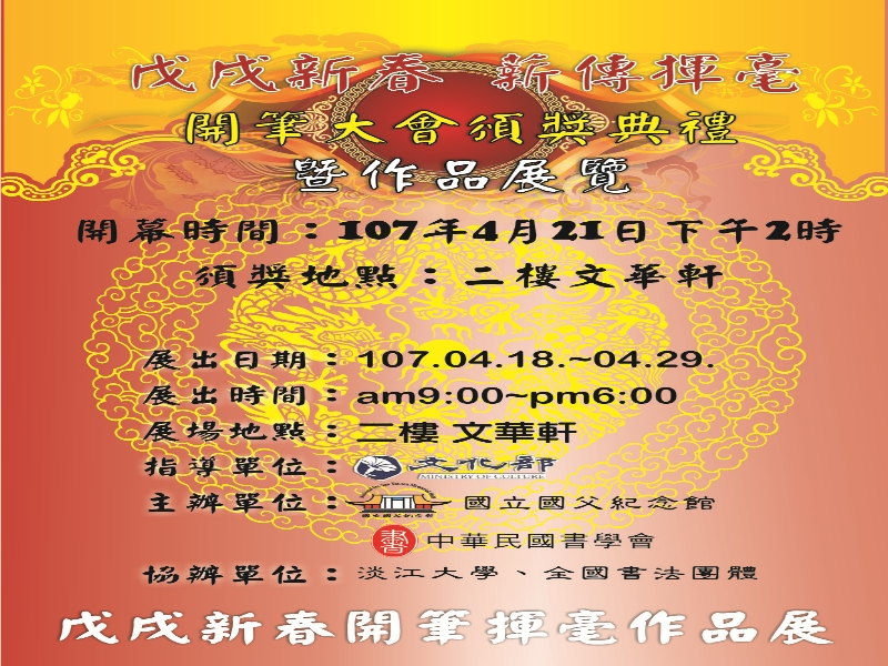 2018 Lunar New Year Calligraphy Fair Works Exhibition