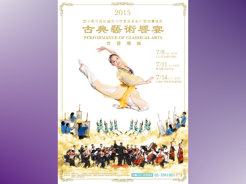 Promoting Chinese Classic Dance
