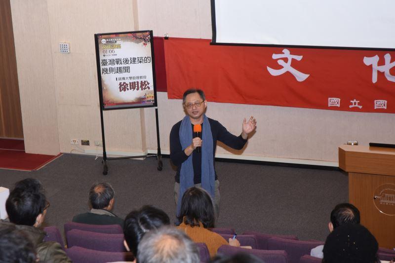 徐明松演講臺灣戰後建築的幾則趣聞