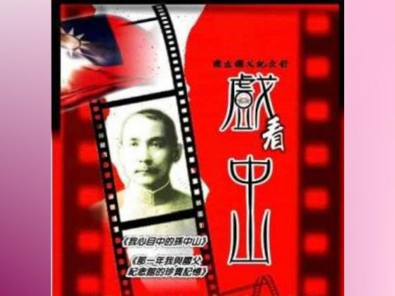 Micro-films of Dr. Sun