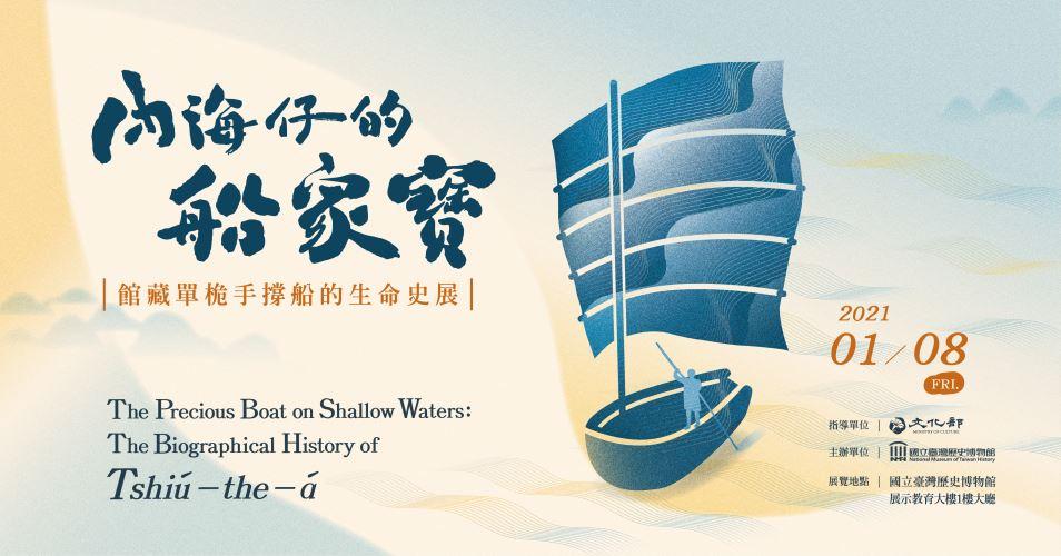 內海仔的船家寶:館藏單桅手撐船的生命史
