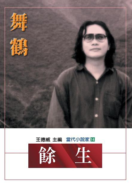 舞鶴肖像照(來源/《餘生》舊版書封,麥田出版股份有限公司)