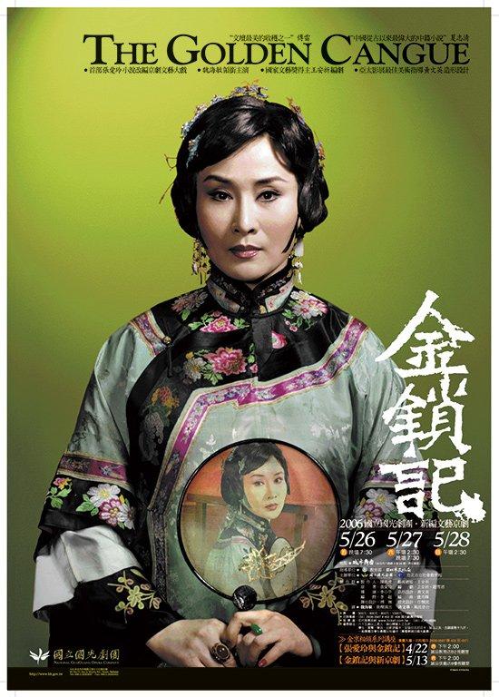 《金鎖記》演出海報。(魏海敏飾曹七巧)(2006)