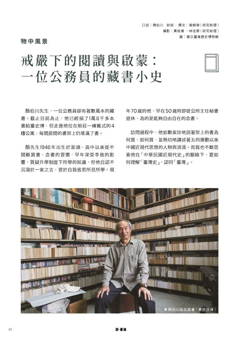 觀台灣第36期_頁面_22