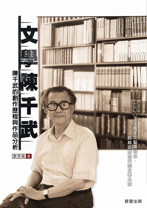 Front Cover, Chen Qianwu: A History and Analysis of His Literary Works (Source: Morning Star Publishing Inc.)