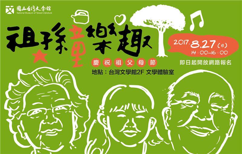 祖孫童樂趣:慶祝祖父母節親子活動文宣